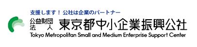 公益社団法人東京都中小企業振公社